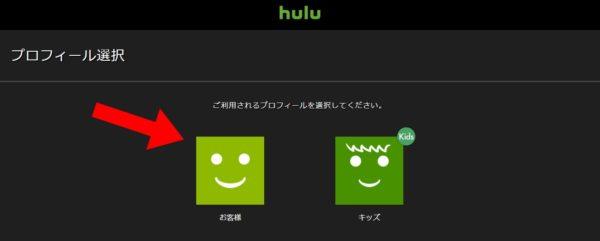 Hulu(フールー)のプロフィール選択画面(パソコン)