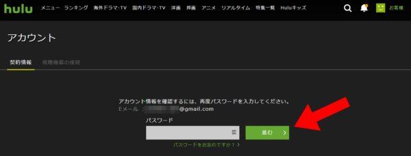 Hulu(フールー)のアカウント契約情報画面(パソコン)