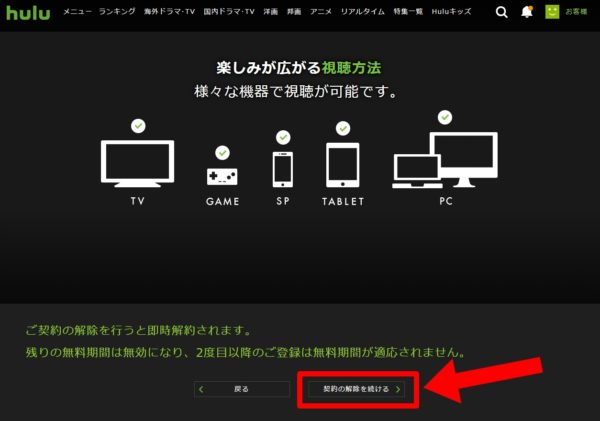 Hulu(フールー)の契約解除画面(パソコン)