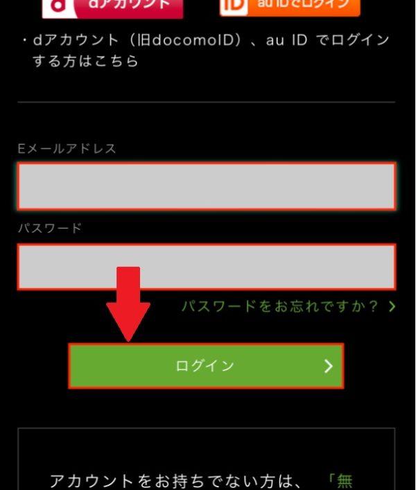 Hulu(フールー)ログイン画面(アプリ)