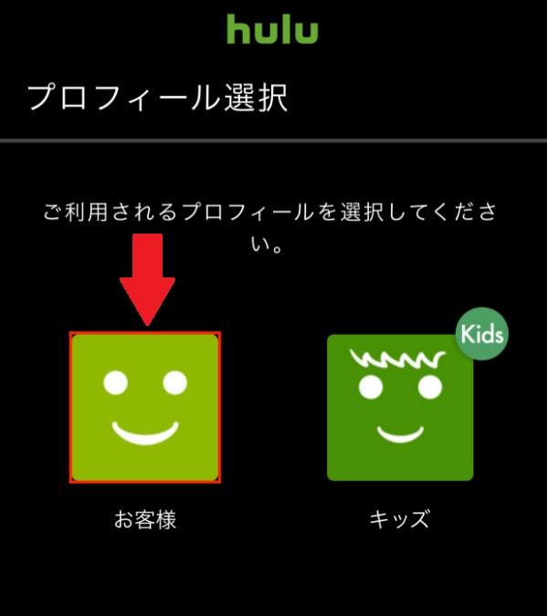 Hulu(フールー)プロフィールの選択画面(アプリ)