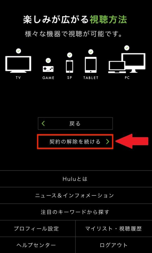 Hulu(フールー)の契約解除画面(アプリ)