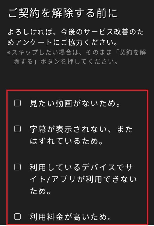 Hulu(フールー)の契約解除前アンケート画面(アプリ)