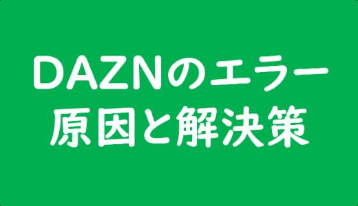【デバイス別】DAZNが見れない時の原因と解決策(MAC・PC・タブレット・テレビ)