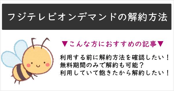 【解決】フジテレビオンデマンドの解約ができないトラブル解決法!退会手順【画像解説】
