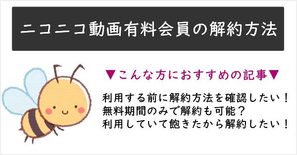 【解決】ニコニコ動画プレミアムの解約ができないトラブル解決法!退会手順【画像解説】
