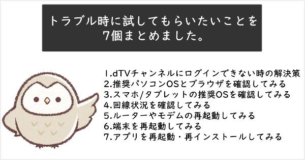 【至急】dTVチャンネルが見れない・予期せぬエラー時の解決策7選まとめ