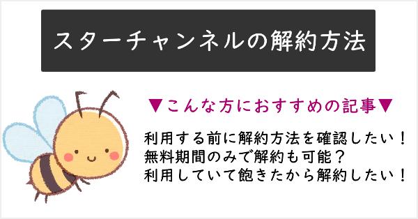 【解決】スターチャンネルの解約ができないトラブル解決法!退会手順【画像解説】