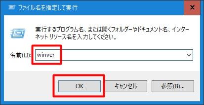 windowsバージョンの確認方法