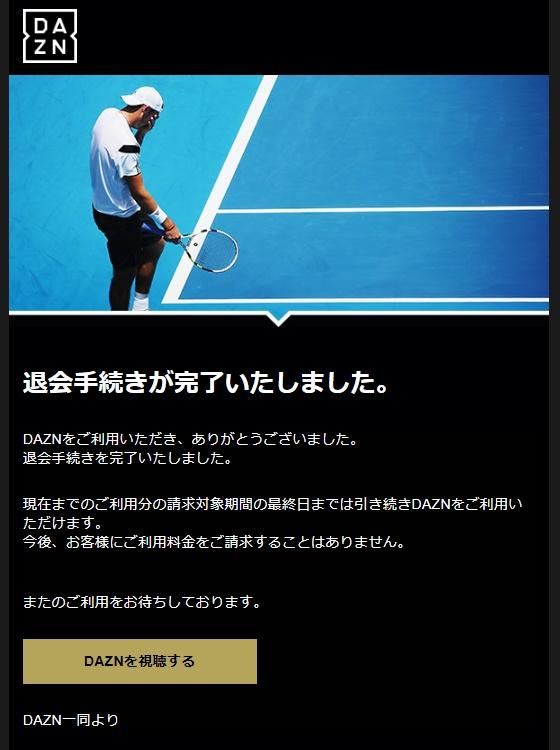 DAZN(ダゾーン)の退会手続き完了画面(webブラウザ)