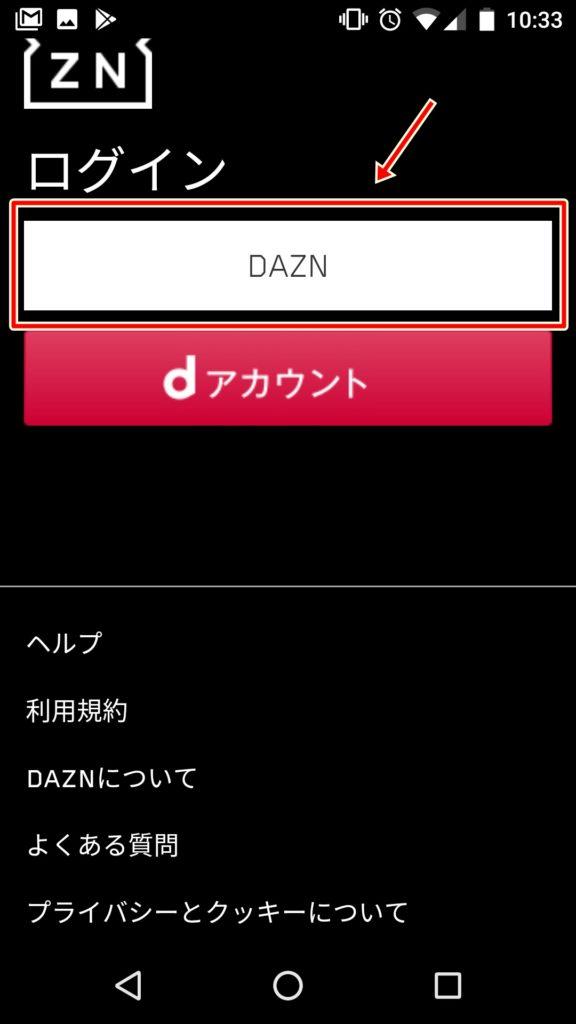 DAZN(ダゾーン)のアカウントログイン画面(webブラウザ)