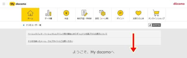 dヒッツホーム画面(パソコン)