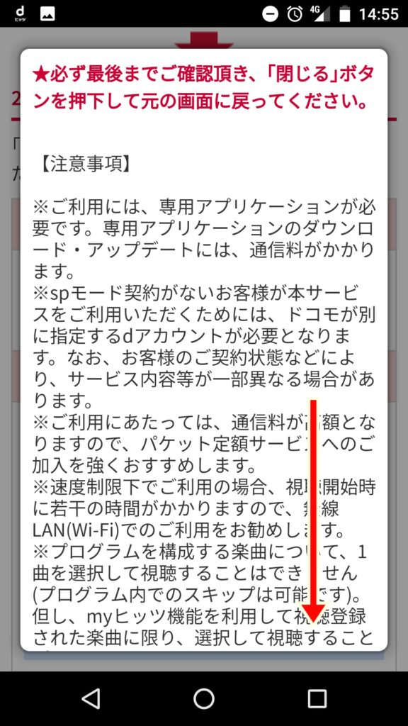 dヒッツ会員解約手続き画面(スマホWEB)
