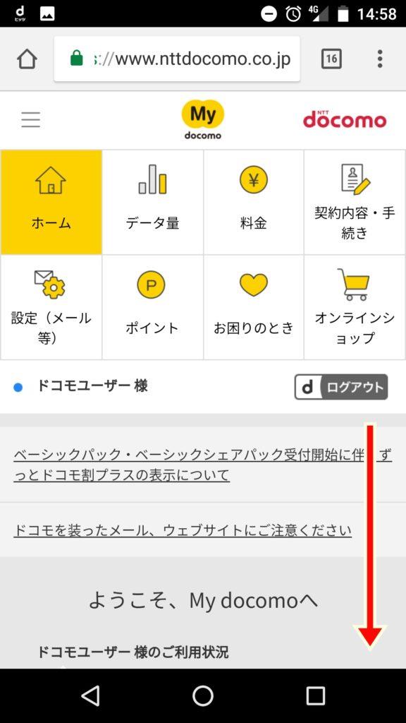 dヒッツホーム画面(スマホWEB)