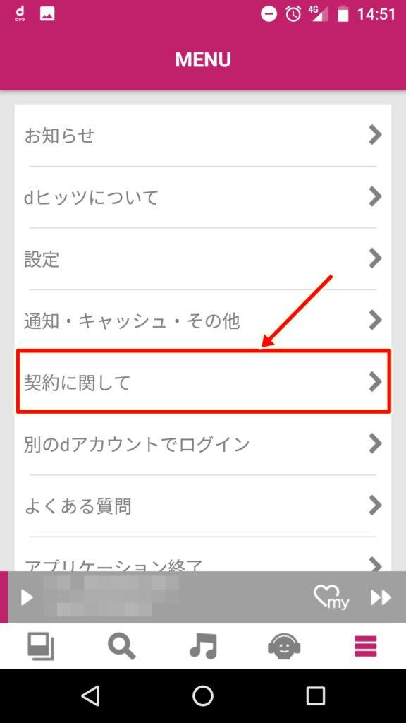 dヒッツ契約内容画面(スマホアプリ)