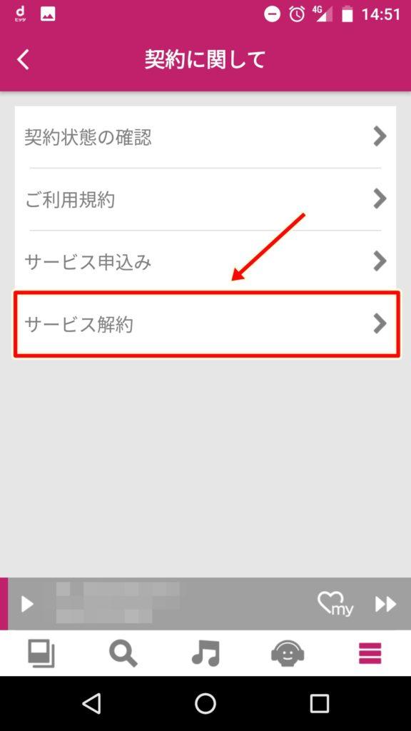 dヒッツサービス解約画面(スマホアプリ)