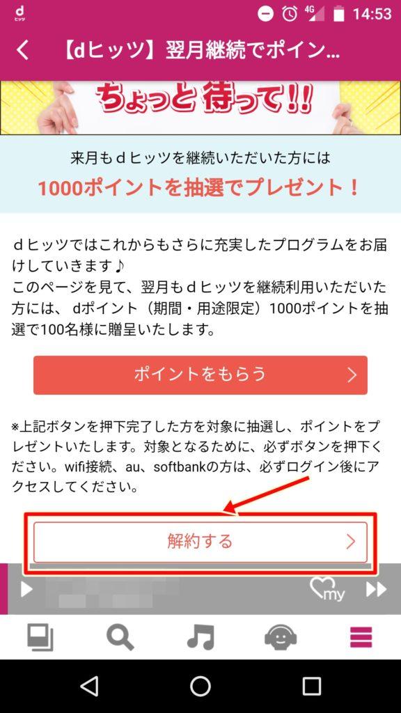 dヒッツ会員解約手続き画面(スマホアプリ)