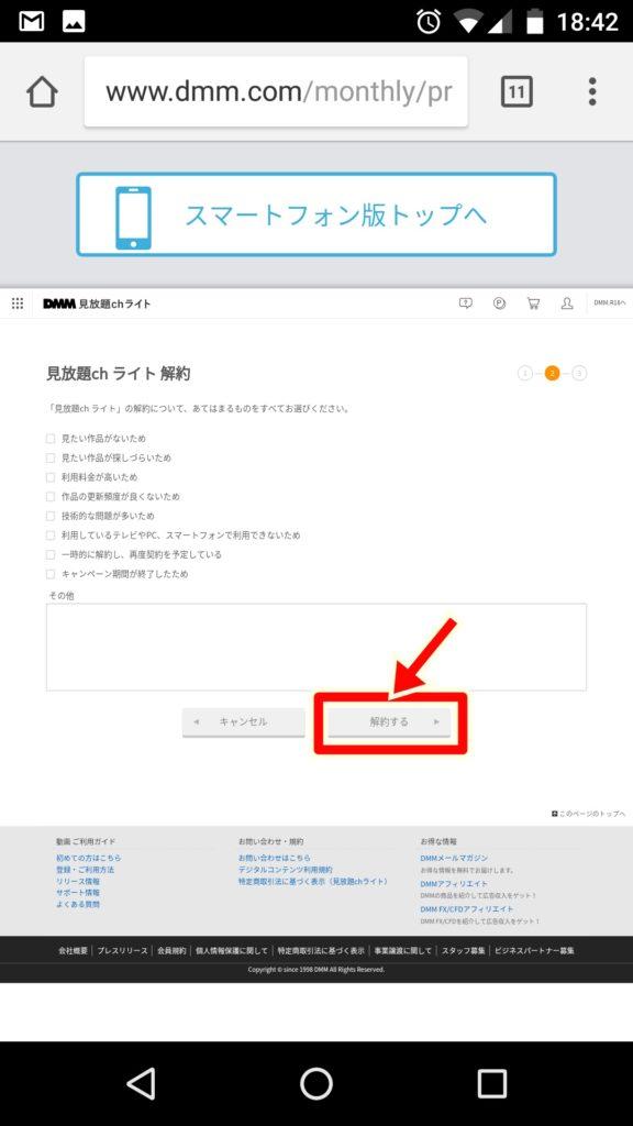 DMM見放題chライトの解約手続き画面(スマホ)