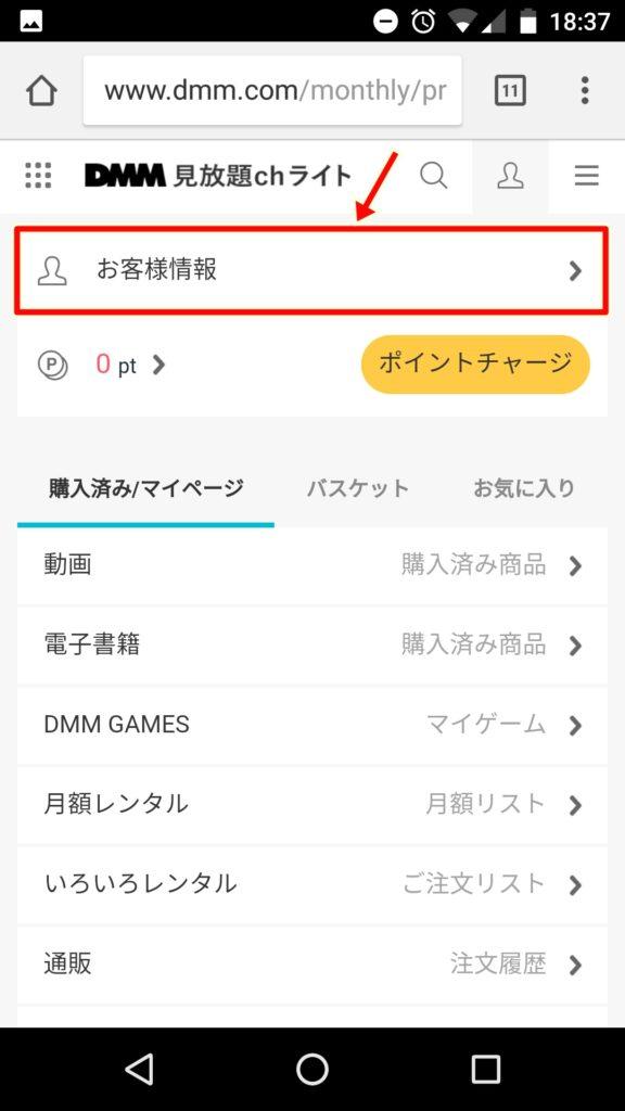 DMM見放題chライトのお客様情報画面(スマホ)