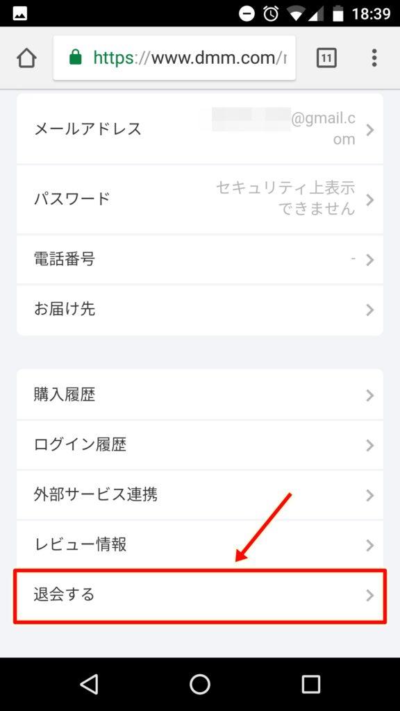 DMM見放題chライトのアカウント画面(スマホ)