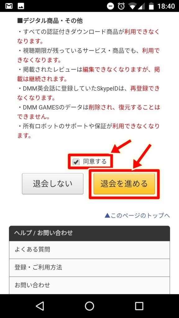 DMM見放題chライトの退会画面(スマホ)