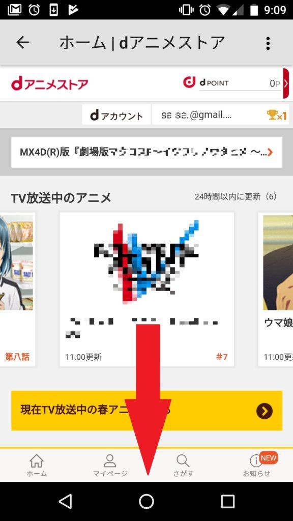 dアニメストアのホーム画面(アプリ)