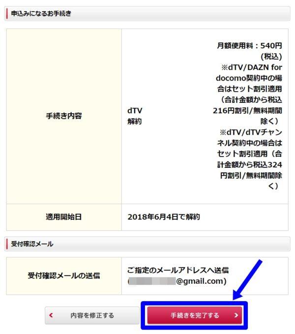 dTVの解約手続き画面(パソコン)