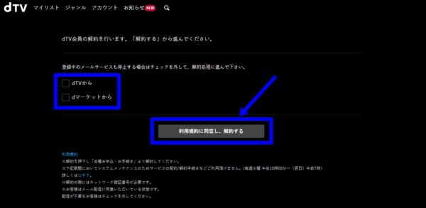 dTVの会員解約画面(パソコン)