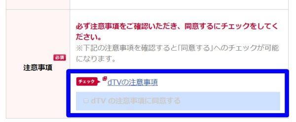 dTVのドコモオンライン手続き画面(パソコン)