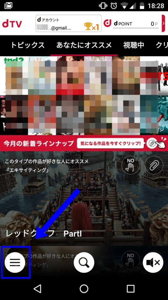 dTVのホーム画面(アプリ)