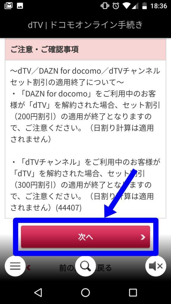 dTVのドコモオンライン手続き画面(アプリ)
