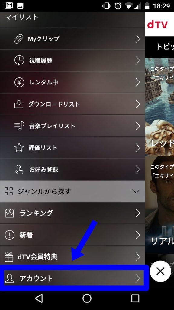 dTVのメニュー画面(アプリ)