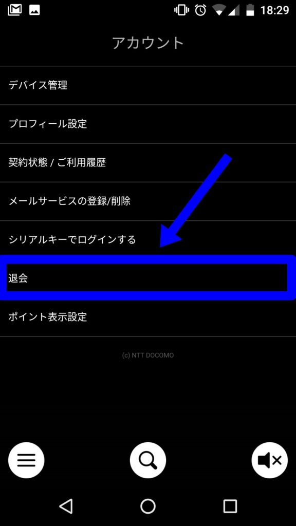dTVの解約(退会)メニュー画面(アプリ)