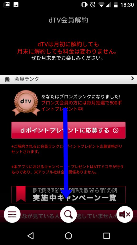 dTVの会員解約画面(アプリ)