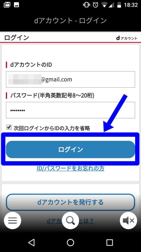 dTVのログイン画面(アプリ)