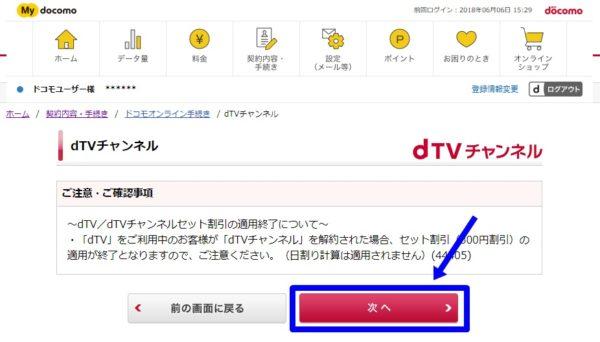 dTVチャンネルの解約注意事項確認画面(パソコン)