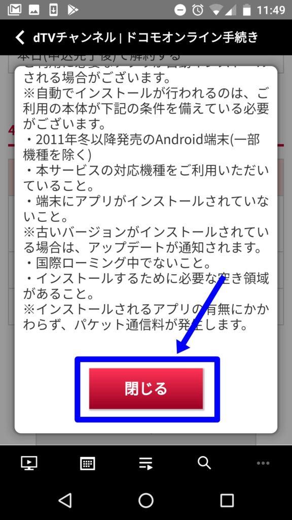 dTVチャンネルのドコモオンライン手続き注意事項画面(スマホアプリ)
