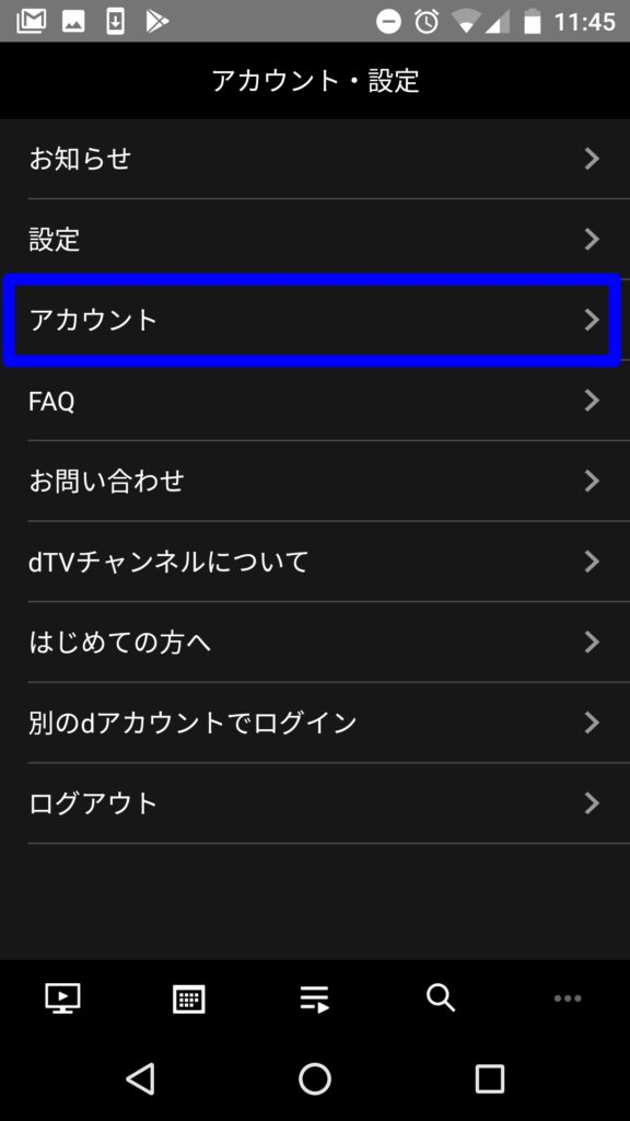 dTVチャンネルのアカウント設定画面(スマホアプリ)
