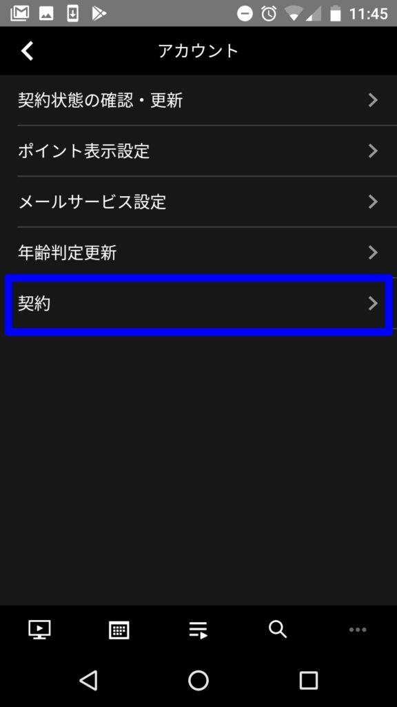 dTVチャンネルのアカウント内契約画面(スマホアプリ)