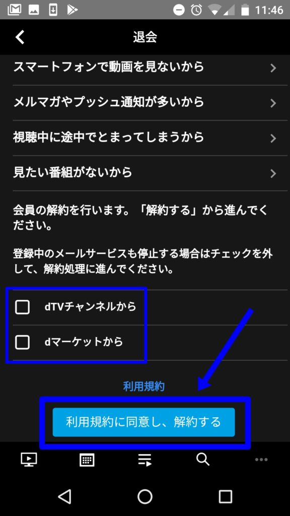 dTVチャンネルの退会手続き画面(スマホアプリ)