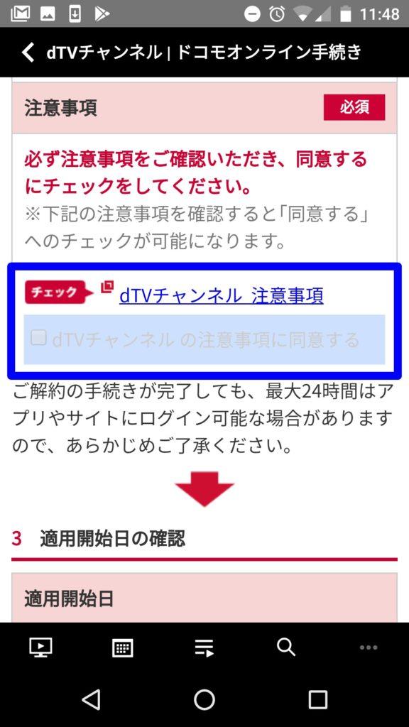 dTVチャンネルのドコモオンライン手続き画面(スマホアプリ)