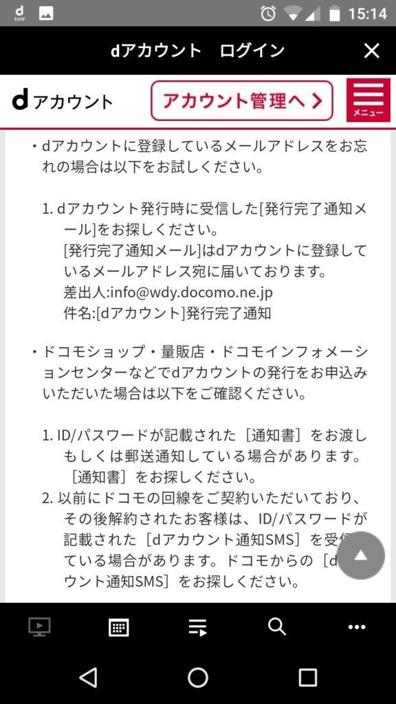 dアニメストア ID/パスワード再設定画面(スマホ)
