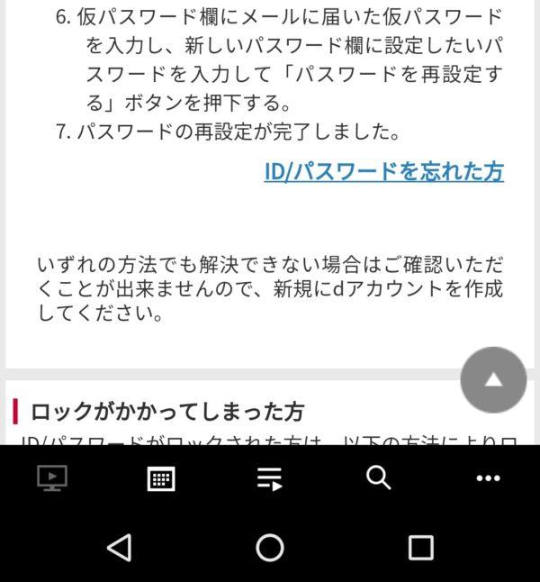 dTVチャンネル ID/パスワード再設定画面(スマホアプリ)