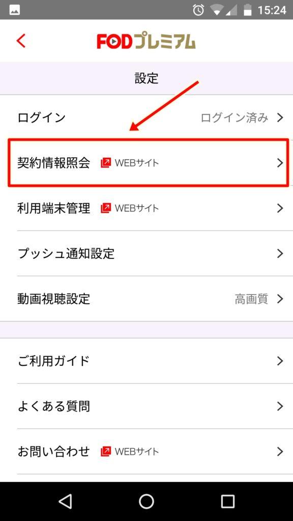 FODプレミアムの契約情報照会画面(スマホアプリ)