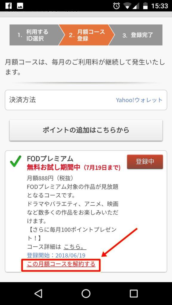 FODプレミアムの契約情報画面(スマホWEB)