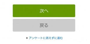 ニコニコ動画プレミアム退会手続き画面(スマホ)