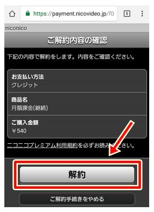 ニコニコ動画プレミアム解約画面(スマホ)