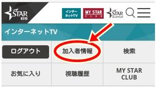 スターチャンネルの退会手順画面(スマホ)