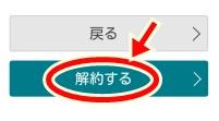 スターチャンネルの解約手順画面(スマホ)