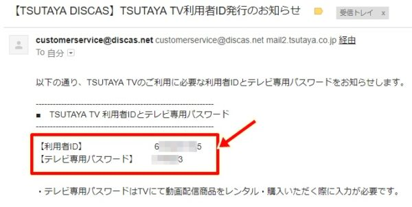 TSUTAYA TV利用者ID発行のお知らせ